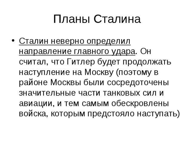 Планы Гитлера Разгромить советские войска на юге, овладеть районом Кавказа (нефть), выйти к Волге, захватить Сталинград, Астрахань
