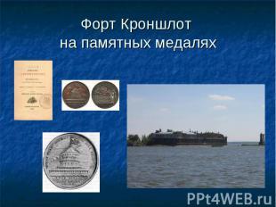 Форт Кроншлот на памятных медалях