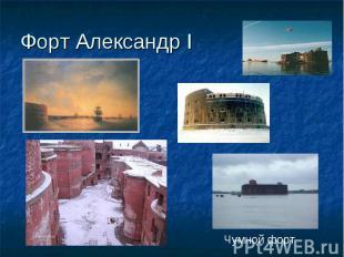 Форт Александр I