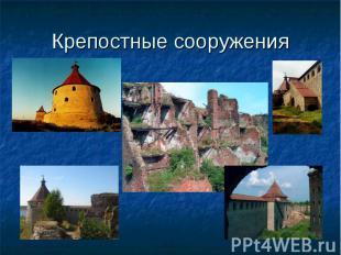 Крепостные сооружения