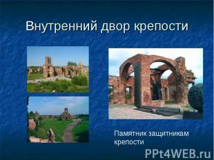 Внутренний двор крепости Памятник защитникам крепости