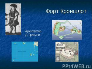 Форт Кроншлот Архитектор Д.Трезини