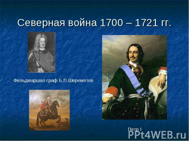 Северная война 1700 – 1721 гг. Фельдмаршал граф Б.П.ШереметевПетр I