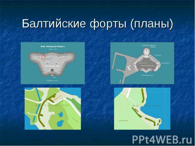 Балтийские форты (планы)