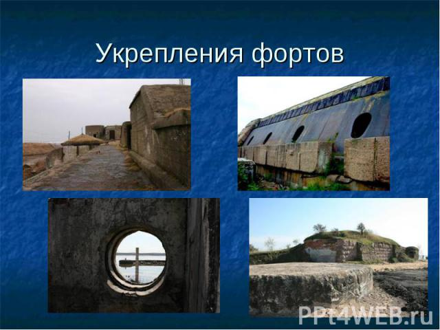 Укрепления фортов