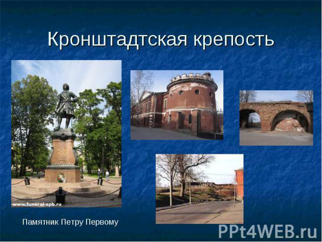 Кронштадтская крепость Памятник Петру Первому