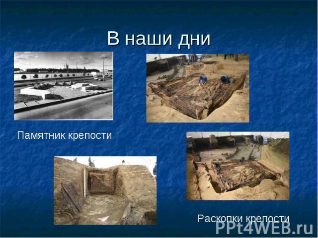 В наши дни Памятник крепости Раскопки крепости