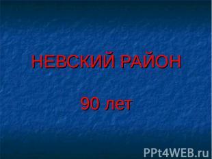 Невский район 90 лет