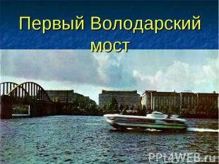 Первый Володарский мост