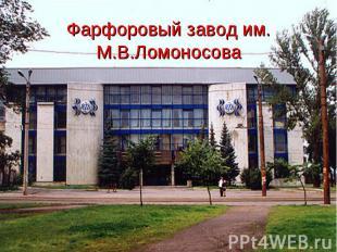 Фарфоровый завод им. М.В.Ломоносова