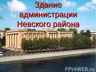 Здание администрации Невского района