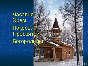 Часовня-Храм Покрова Пресвятой Богородицы