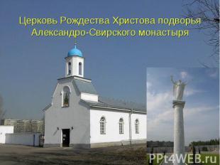 Церковь Рождества Христова подворья Александро-Свирского монастыря
