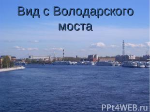 Вид с Володарского моста