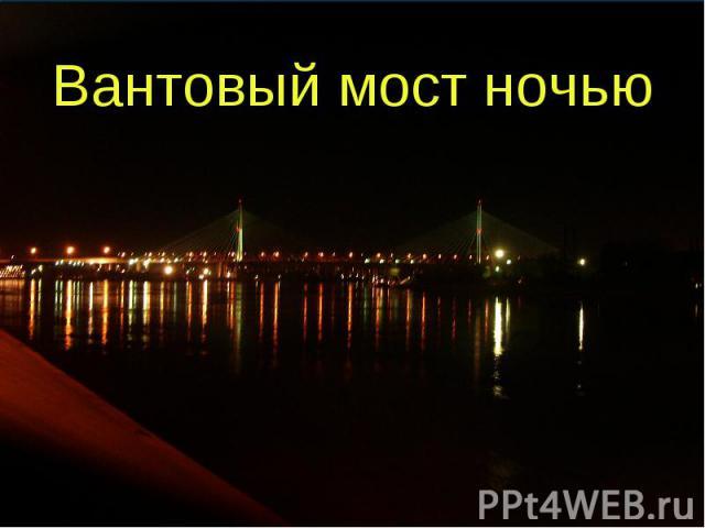 Вантовый мост ночью
