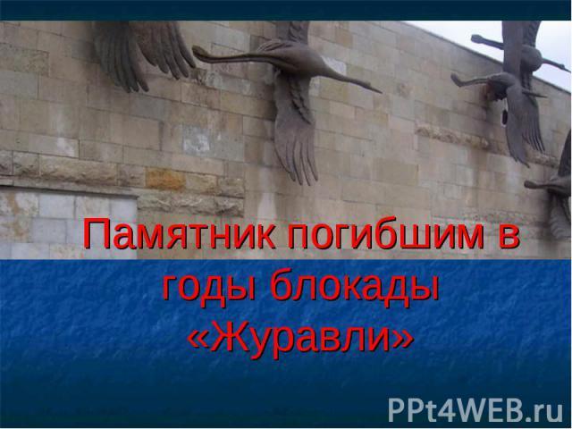 Памятник погибшим в годы блокады «Журавли»