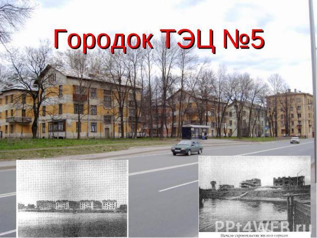 Городок ТЭЦ №5