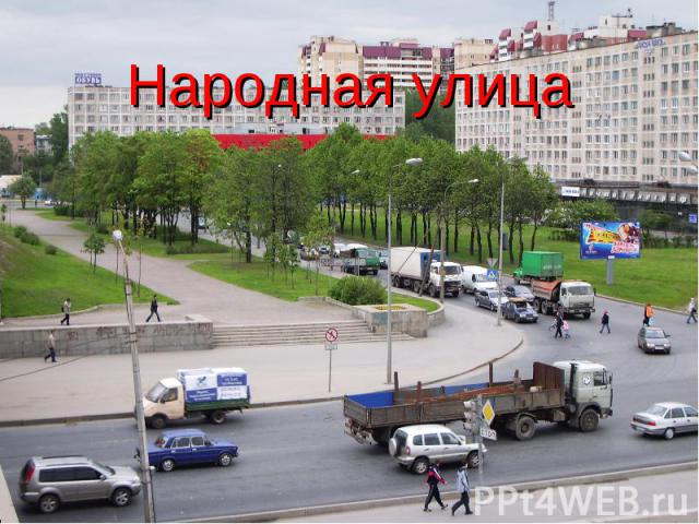 Народная улица