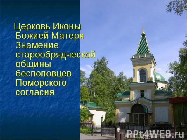 Церковь Иконы Божией Матери Знамение старообрядческой общины беспоповцев Поморского согласия