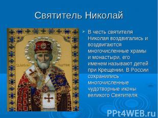 Святитель Николай В честь святителя Николая воздвигались и воздвигаются многочис