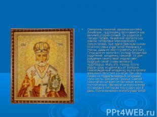 Святитель Николай, архиепископ Мир Ликийских, чудотворец прославился как великий