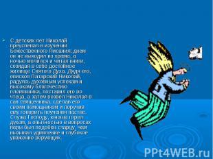 С детских лет Николай преуспевал в изучении Божественного Писания; днем он не вы