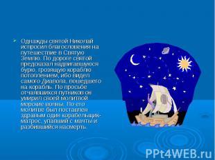 Однажды святой Николай испросил благословения на путешествие в Святую Землю. По