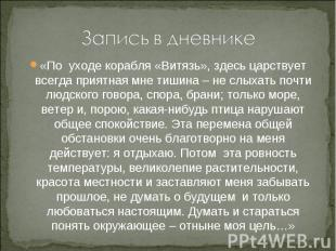 Запись в дневнике «По уходе корабля «Витязь», здесь царствует всегда приятная мн