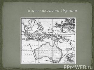 Карта изучения Океании