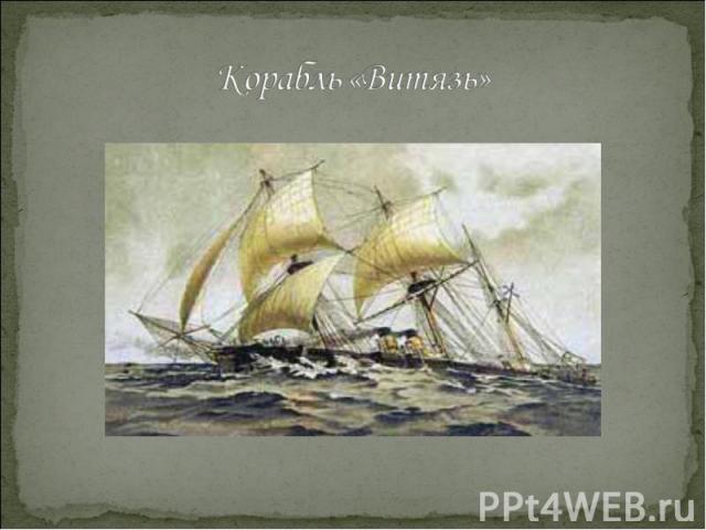 Корабль «Витязь»