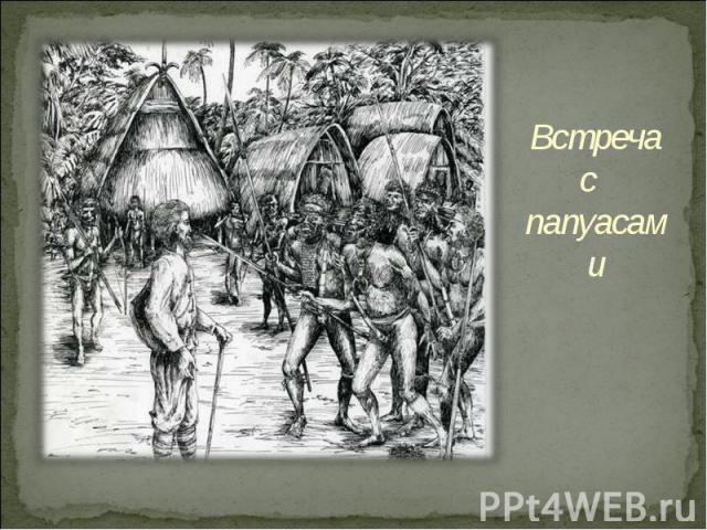 Встреча с папуасами