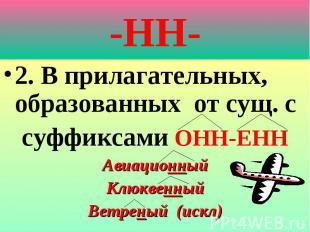 -НН- 2. В прилагательных, образованных от сущ. ссуффиксами ОНН-ЕННАвиационныйКлю
