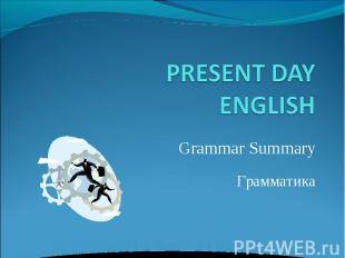 PRESENT DAY ENGLISH Grammar SummaryГрамматика