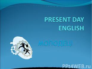 PRESENT DAY ENGLISH МОЛОДЕЦ!