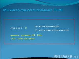 Мн.число существительных/ Plural сущ. в ед.ч + -s payment – payments, bill – bil