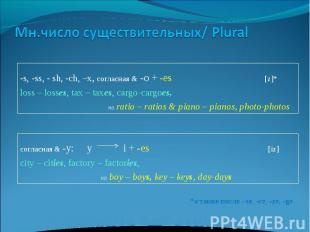 Мн.число существительных/ Plural -s, -ss, - sh, -ch, –x, согласная & -o + -es [z