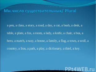 Мн.число существительных/ Plural а pen, a class, a story, a road, a day, a cat,