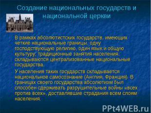 Создание национальных государств и национальной церкви В рамках абсолютистских г