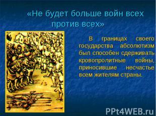 «Не будет больше войн всех против всех» В границах своего государства абсолютизм