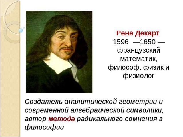 the life and accomplishments of rene descartes