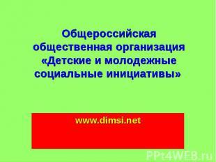 Общероссийская общественная организация «Детские и молодежные социальные инициат