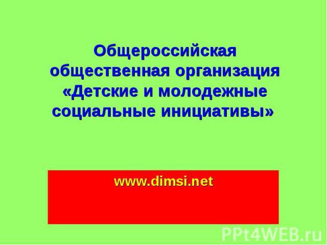 Общероссийская общественная организация «Детские и молодежные социальные инициативы»