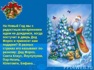 На Новый Год мы с радостным нетерпением ждем не дождемся, когда постучит в дверь