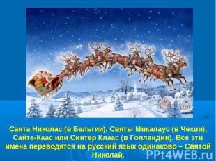 Санта Николас (в Бельгии), Святы Микалаус (в Чехии), Сайте-Каас или Синтер Клаас