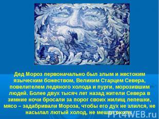 Дед Мороз первоначально был злым и жестоким языческим божеством, Великим Старцем