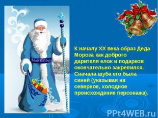 К началу ХХ века образ Деда Мороза как доброго дарителя елок и подарков окончате