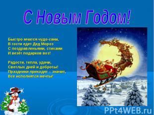 С Новым Годом! Быстро мчатся чудо-сани,В гости едет Дед МорозС поздравленьями, с