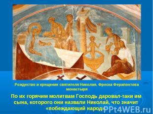 Рождество и крещение святителя Николая. Фреска Ферапонтова монастыря По их горяч