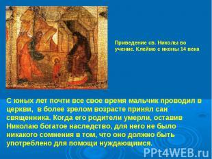 Приведение св. Николы во учение. Клеймо с иконы 14 века С юных лет почти все сво