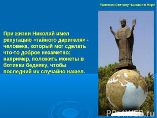 Памятник Святому Николаю в Мире При жизни Николай имел репутацию «тайного дарите